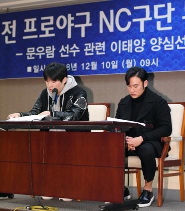 """이태양·문우람, 실명 공개 파문…해당구단들 """"사실 아니면 법적 책임 묻겠다"""""""