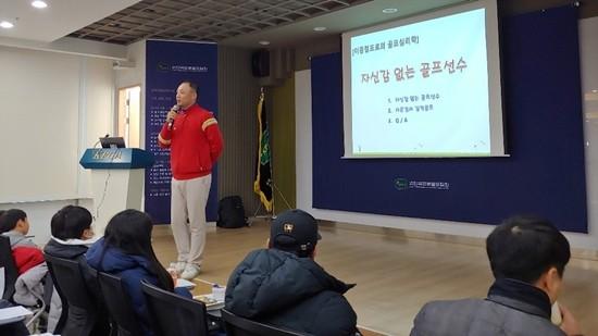 '골프, 마음의 게임' 저자 이종철 프로, '자신감 없는 골프선수' 골프심리 특강 개최