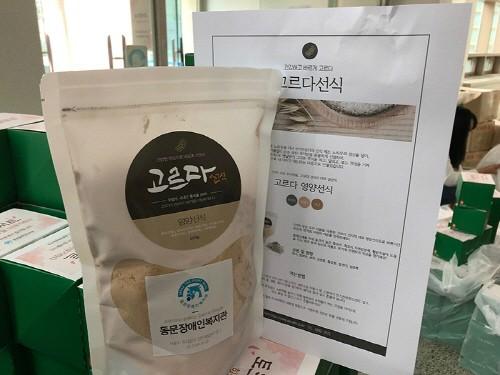고르다선식, 동문장애인복지관 행사에 선식 제품 200개 기부