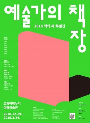 2018 책의 해 특별전, <예술가의 책장>