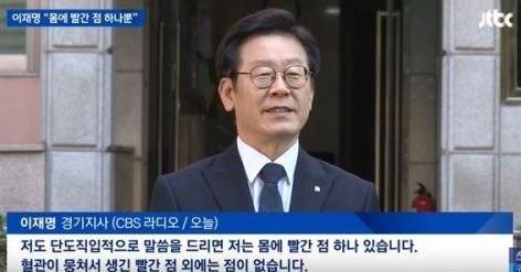 """이재명 """"백의종군 하겠다""""…김부선 스캔들은?"""