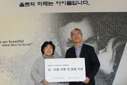 해피랜드, 1억원 상당 유아동복 기부