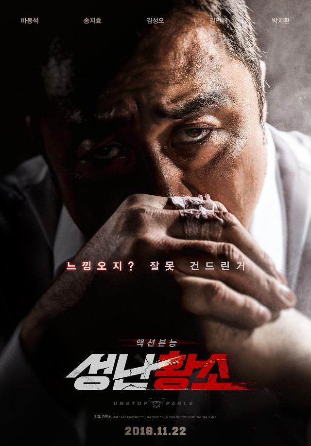 마동석 주연 '성난황소' 오늘(12) 드디어 VOD 서비스 시작
