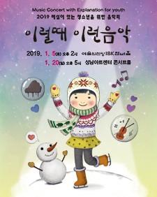 2019 이럴때이런음악 해설이 있는 청소년을 위한 음악회-성남아트센터