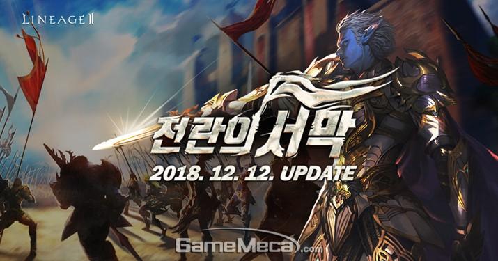 리니지 2, 라이브 서버 '전란의 서막' 대규모 업데이트 실시