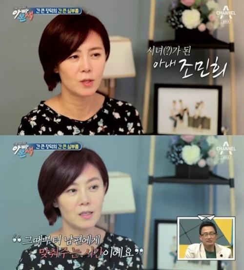 """'아빠본색' 조민희, 남편 권장덕의 가부장적 행동에 """"나는 시녀로 산다"""""""