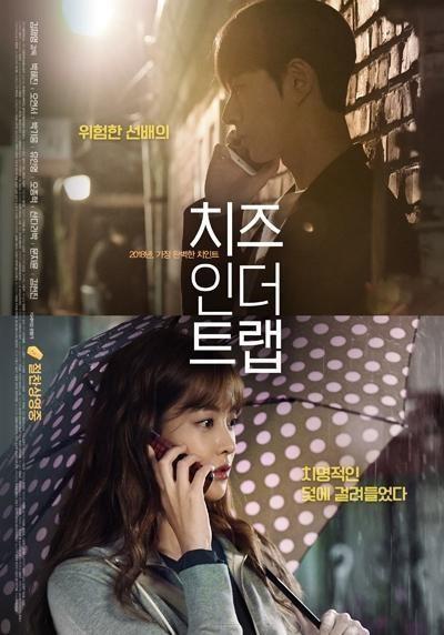 '치즈인더트랩', 개봉 당시 화제 모은 캐스팅…동일 드라마 이어 영화까지 주연 꿰찬 배우는?