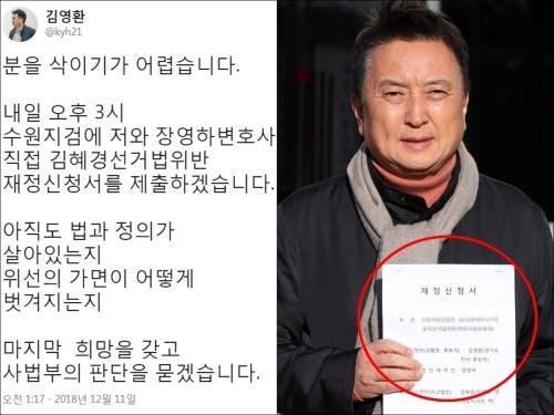"""김영환 """"그래서 '혜경궁 김씨'는 누구냐?"""" 불기소에 반발해 재정신청"""