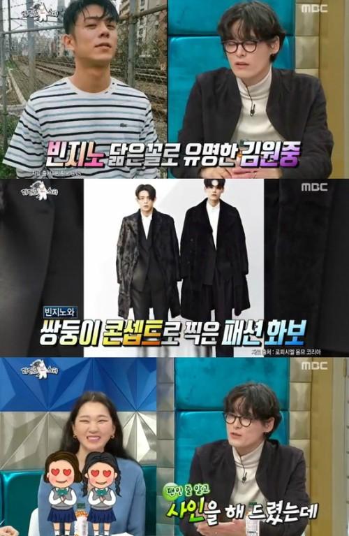"""'라디오스타' 슈퍼모델 곽지영 남편 김원중 """"빈지노 아니냐 오해 받아"""""""