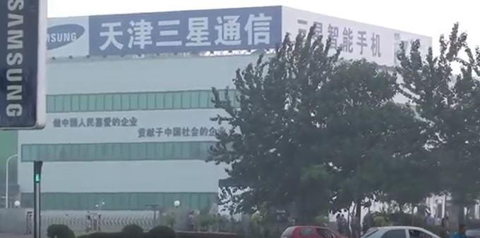 삼성전자 연내 중국 톈진 공장 접는다