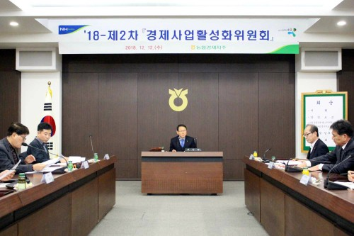 농협경제지주, 경제사업활성화 위원회 개최