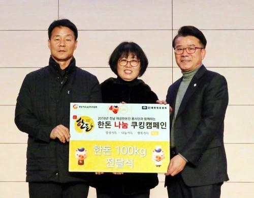 한돈자조금, '여성한돈인봉사단과 함께 나눔 쿠킹캠페인' 개최
