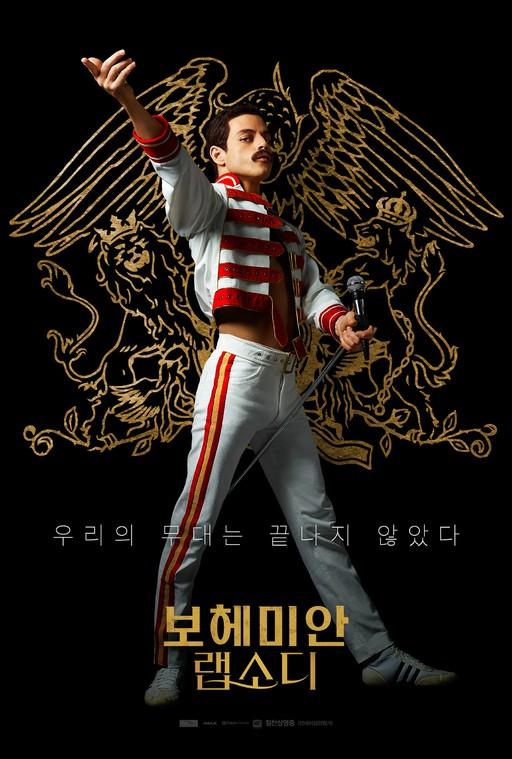 """""""프레디 머큐리!""""… '보헤미안 랩소디' 전세계 최초 스페셜 포스터 공개"""