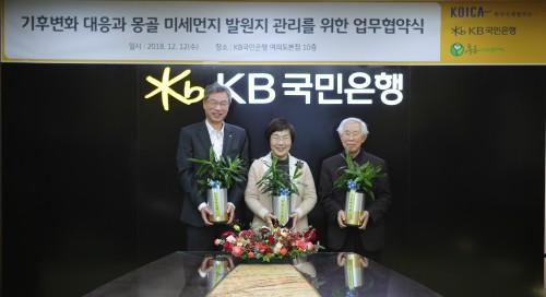 국민은행·NGO 미세먼지대응 '맞손' 외