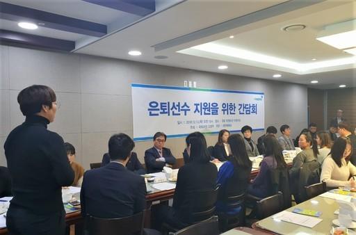 대한체육회, '은퇴선수 지원을 위한 간담회' 개최