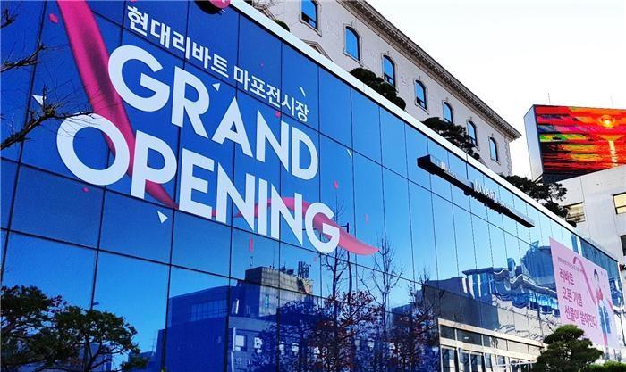 현대리바트, 서울 홍대·합정 지역에 첫 직영 매장 연다