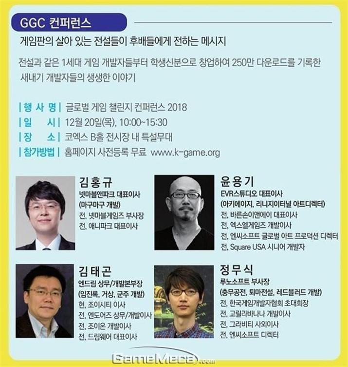 김태곤·윤용기·김홍규, 선배 게임 개발자 노하우 전수한다