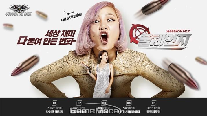 박나래·장도연 캐릭터와 함께, 서든어택 '풀체인지' 선언
