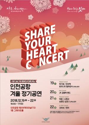 """인천공항 겨울 정기공연 """"SHARE YOUR HEART CONCERT"""" 2018"""
