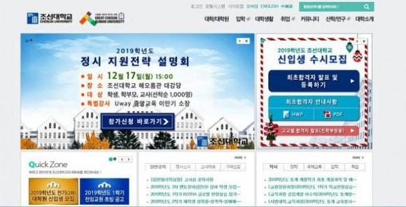 조선대 수시모집 '합격자 78명, 4시간만에 불합격' (종합)