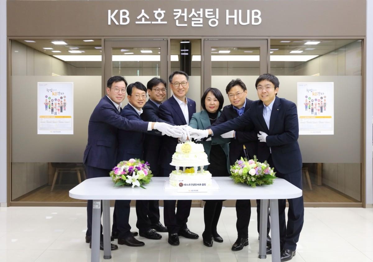 KB국민은행, 'KB 소호 컨설팅 HUB' 출범