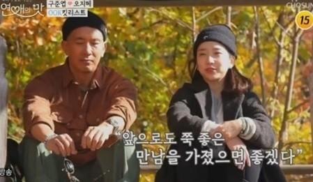 """오지혜, 구준엽에 """"좋은 만남 가졌으면 좋겠다"""""""