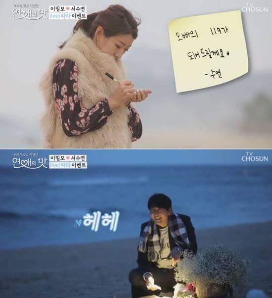 '연애의 맛' 이필모♥서수연, 진짜 사귀는 거 맞죠?