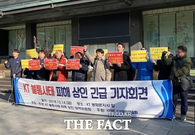 """소상공인 """"KT, 화재 피해보상 불성실…공동소송 진행할 것"""""""