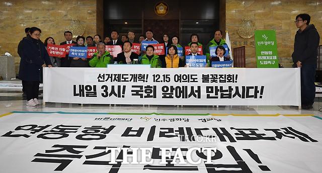 연동형 비례대표제 도입 촉구하는 야3당