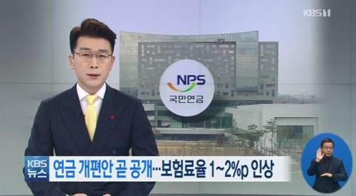 국민연금 개편안 오늘(14일) 공개'보험료율 1~2% 인상해 소득대체율 45%까지 끌어올려'