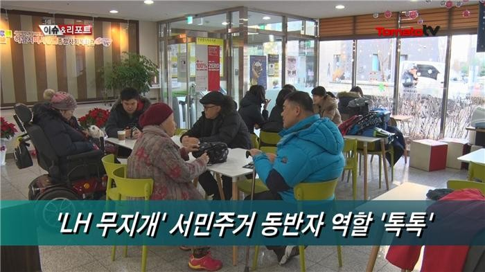 (리포트)'LH 무지개' 서민주거 동반자 역할 '톡톡'