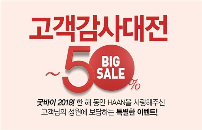 한경희생활과학, '2018 고객감사 대전'