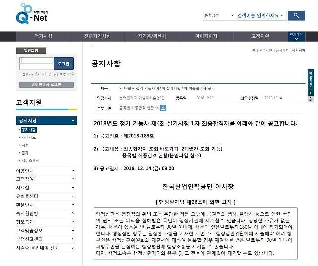 큐넷 홈페이지, 정기 기능사 실기 1차 최종합격자 발표…합격률 '0%' 종목은?