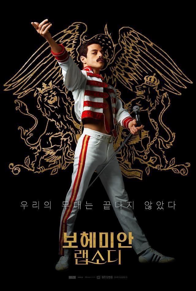 '보헤미안 랩소디' 프레디 머큐리, '흥행 기념' 스페셜 포스터 공개