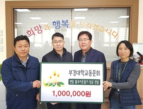 양산시청 부경대학교 동문회 연말 이웃돕기 성금 전달