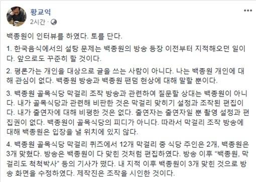 """황교익 '백종원 토단다' 인터뷰 재반박 """"개인 아닌 방송 지적한 것"""""""