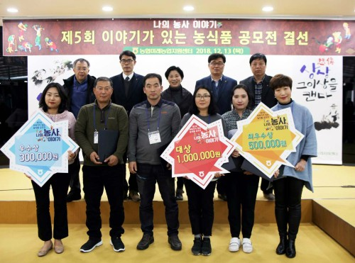 농협, 「제5회 이야기가 있는 농식품 공모전 결선」개최