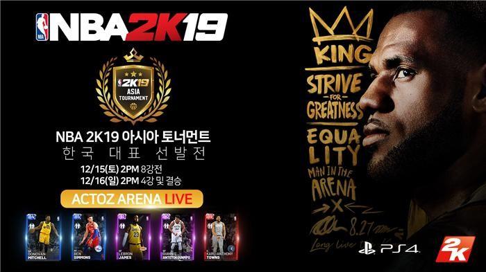 'NBA 2K19' 한국대표 선발전, 액토즈아레나서 열려