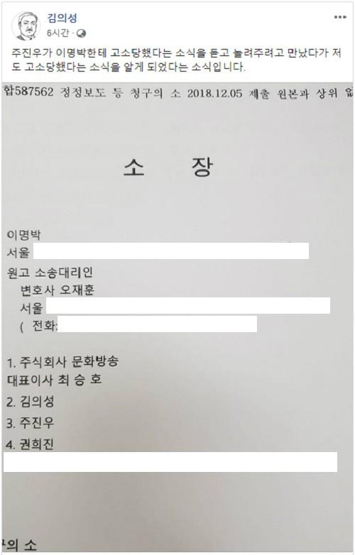 """김의성 """"주진우 놀려주려 했는데…이명박이 나도 고소"""""""