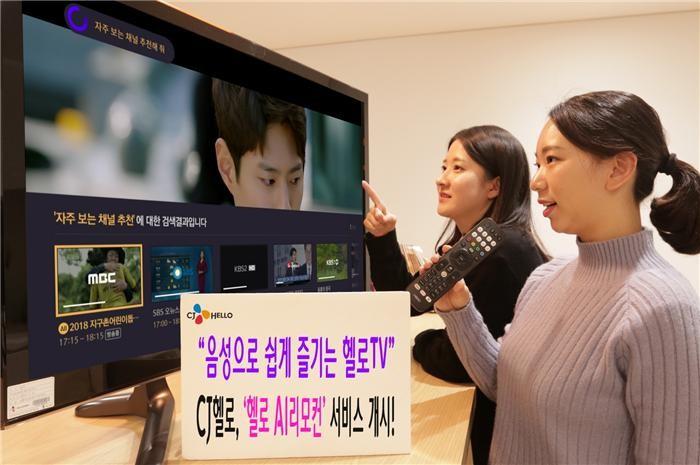 """""""말로 제어하는 TV""""…IPTV서 케이블TV로 음성 AI 확대"""