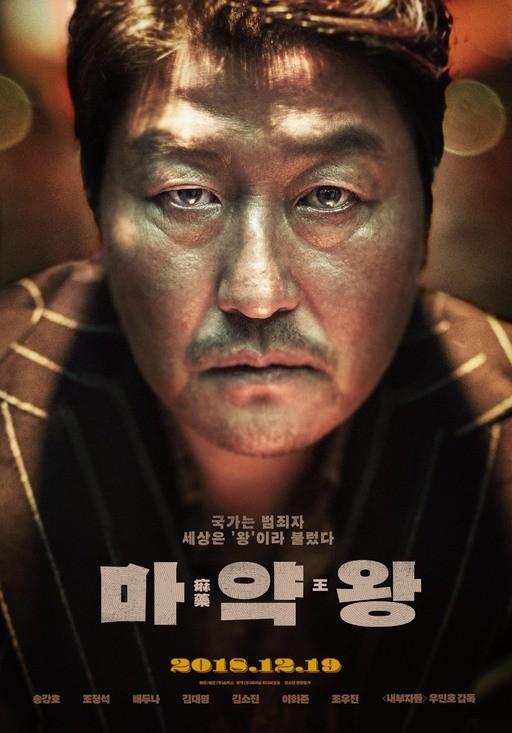마약왕, 역대 청불 영화 최고 흥행 예감