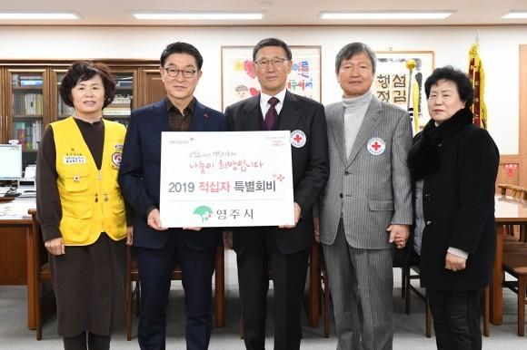 영주시, 적십자 특별회비 전달식 '개최'