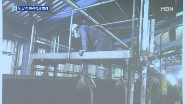 """두 달 전 안전검사 '합격'…""""사망자 보고 누락"""""""