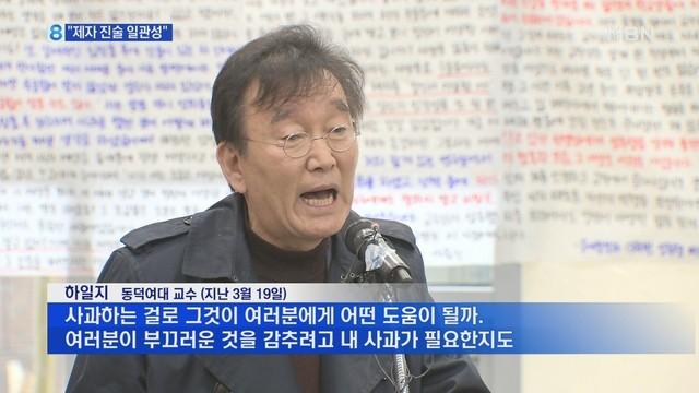"""'강제 입맞춤' 하일지 교수 기소…""""제자 진술 일관성 있어"""""""