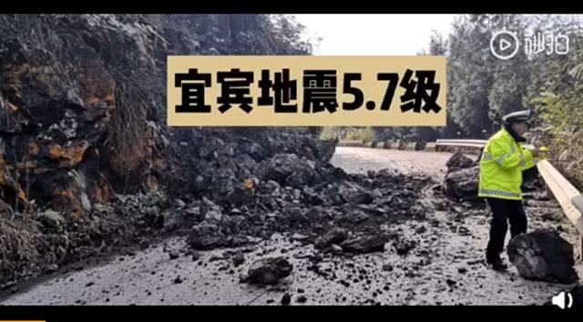 중국 쓰촨서 규모 5.7 지진…2명 부상·일부 가옥 파손 (영상)