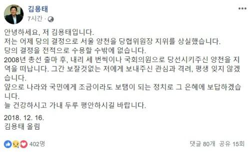 """김용태 """"당의 결정으로 떠나…관심·격려 잊지 않겠다"""""""