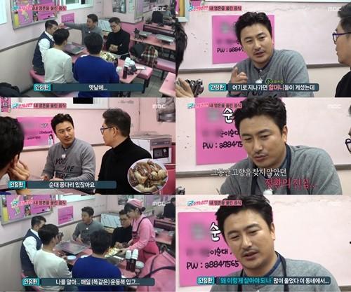 """'궁민남편' 안정환, 신림동 순대타운 방문 """"옛날엔 다 판자촌"""""""