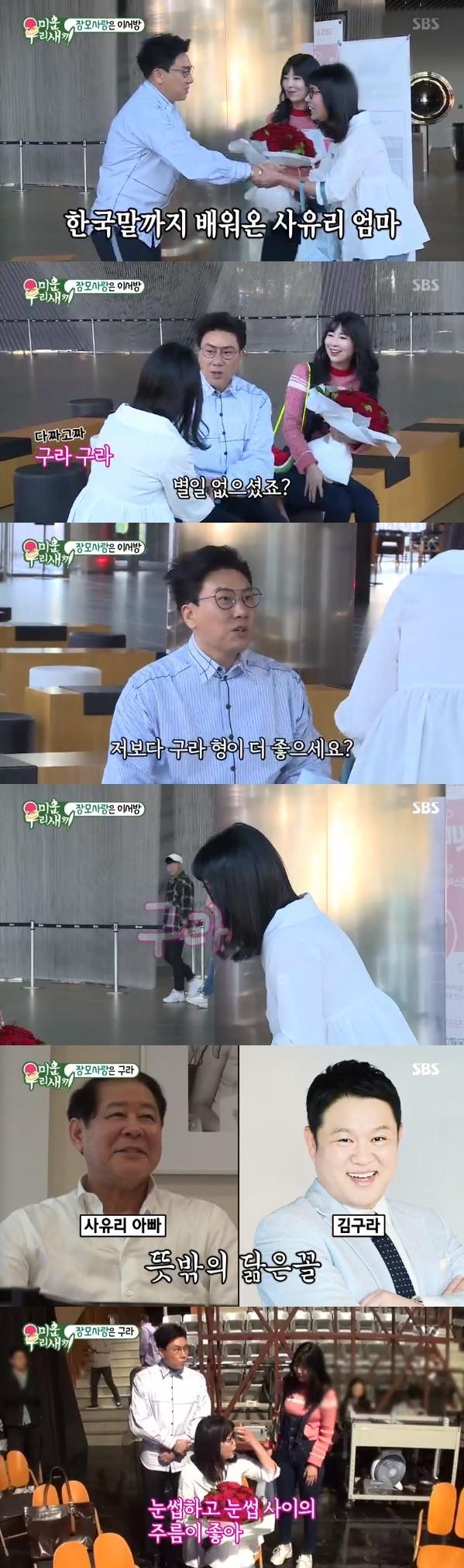 `미우새`사유리 어머니 김구라 팬 인증...좋아하는 이유 `남편 닮은꼴 + 미간 주름`