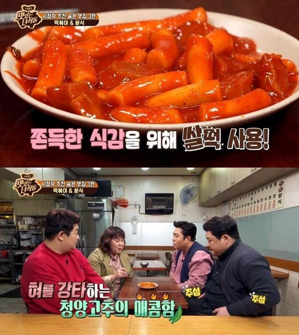 """'맛있는 녀석들' 떡볶이, 떡튀순 조합이 단돈 6000원…""""매일 공수한 쌀떡+비법 소스"""""""