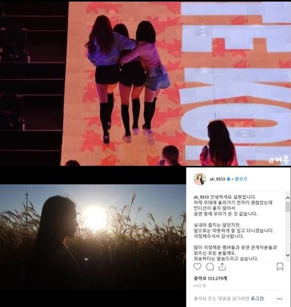 "AOA 설현 실신, 위로 댓글 남긴 이홍기에 비난 여론↑ ""눈치 없다. 말을 왜 이렇게…"""